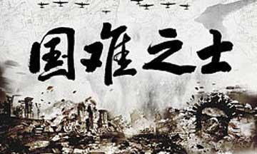 国难之士:武汉陷落逃离求学
