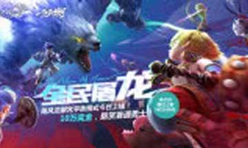 《龙之谷》新版本飓风龙巢穴CG曝光!燃到炸裂